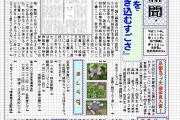 塾報2017.7 1aq