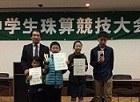 近畿小中学生珠算競技大会