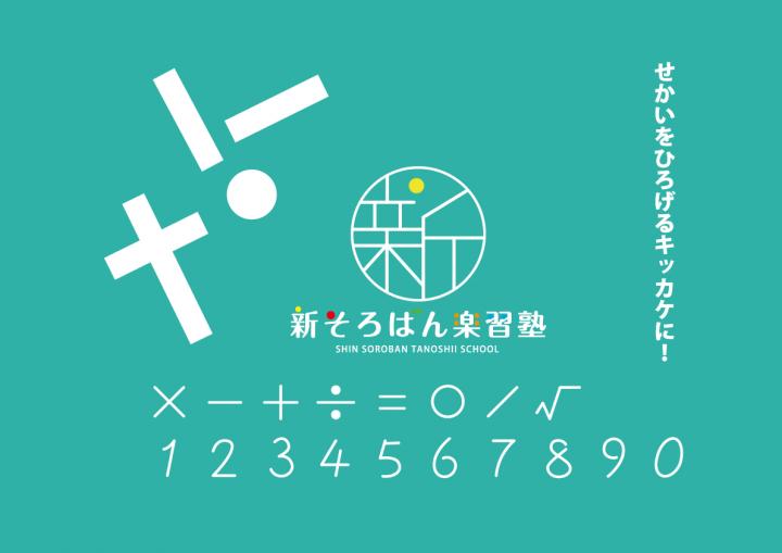 新そろばん楽習塾ロゴ