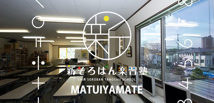 松井山手教室